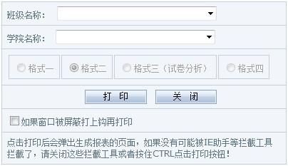 青岛科技大学成绩录入指南